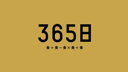 365日と日本橋 募集要項
