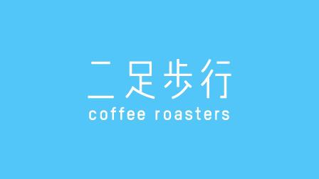二足歩行 coffee roasters 募集要項